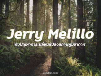 2 1 326x245 - Jerry Melillo กับ ปัญหาการเปลี่ยนแปลงสภาพภูมิอากาศ
